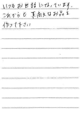 0927 三重県 森さん.jpg