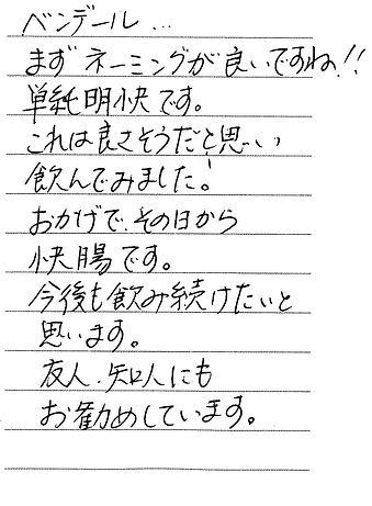 0621 福岡県 湯淺さん.jpg