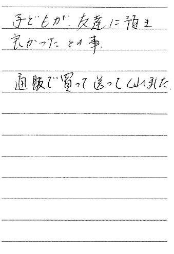 福岡県 古賀さん.jpg