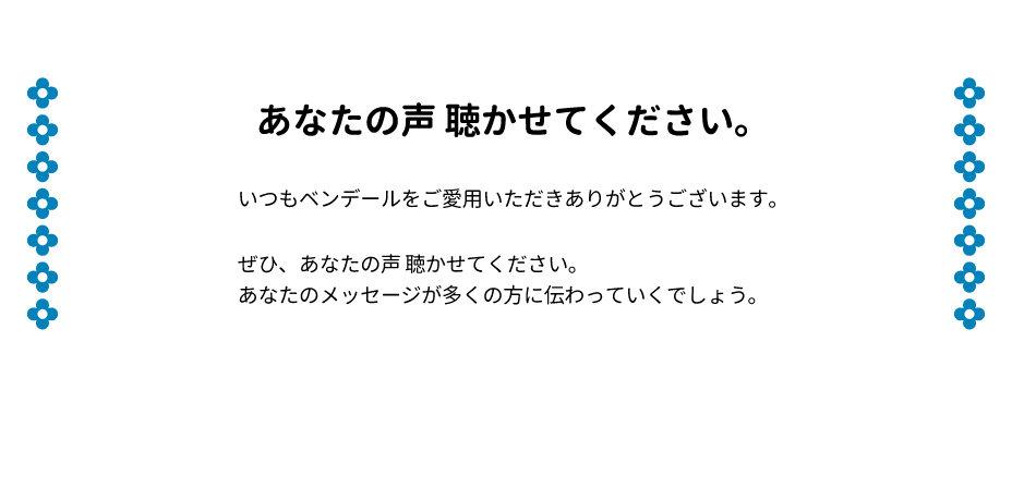 メルマガ-口コミ.jpg