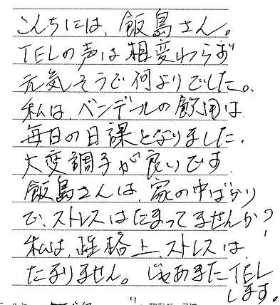 愛知県 桧山さん.jpg
