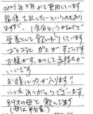 0715 熊本県 松野さん.jpg