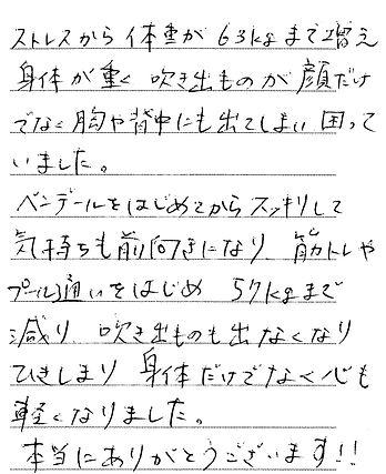 1006東京 平野さん.jpg