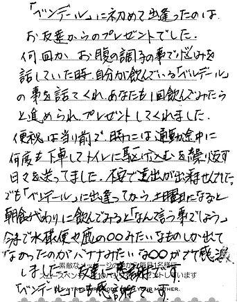 1005 長崎県 緒方さん.jpg
