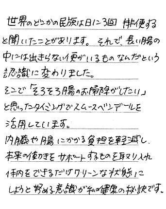 0924 東京都 こまめさん.jpg