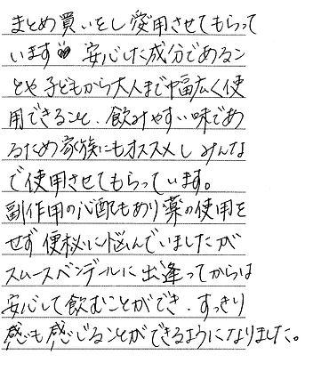 0927 兵庫県 YURIさん2.jpg
