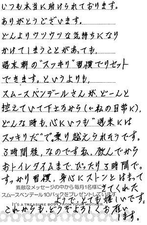 神奈川県 長縄さん.jpg