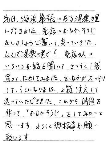 0707 千葉県 松本さん.jpg