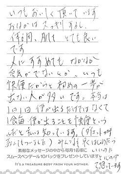 長野県 梅村さん 40代 女性.jpg