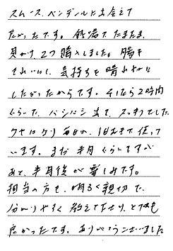 静岡県 鈴木さん 40代 女性.jpg