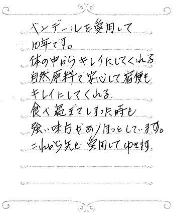 埼玉県 斉藤さん.jpg
