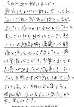 神奈川県 杉田さん 40代 女性.jpg
