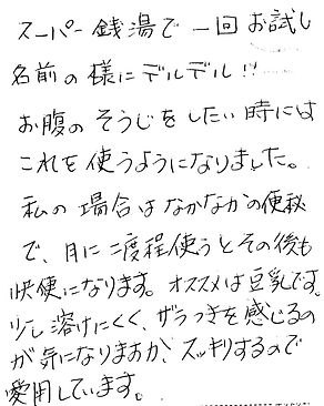 愛知県 今枝さん.jpg