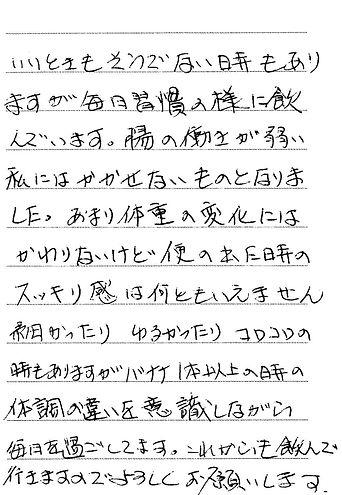 0628 福島県 澤田さん.jpg