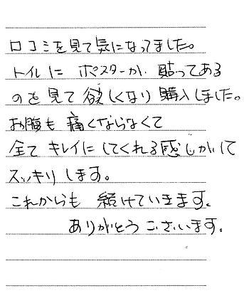 1006神奈川県 原田さん.jpg