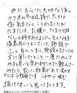 愛知県 村上さん 40代 女性 .jpg