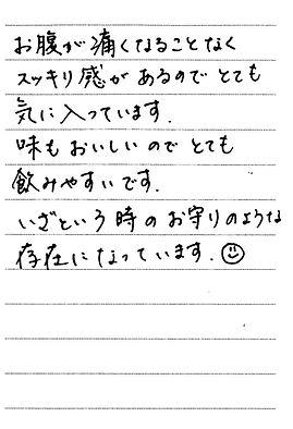 0719 福島県 齊藤さん.jpg