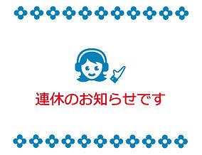 休暇のお知らせ 改.jpg