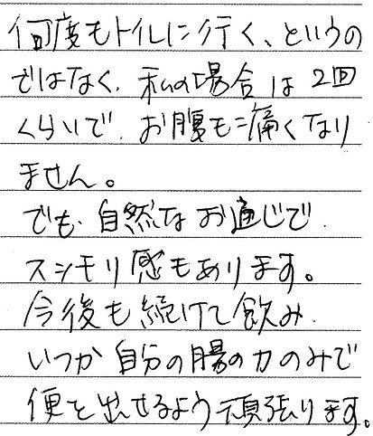 0913 宮城県 細梅さん.jpg