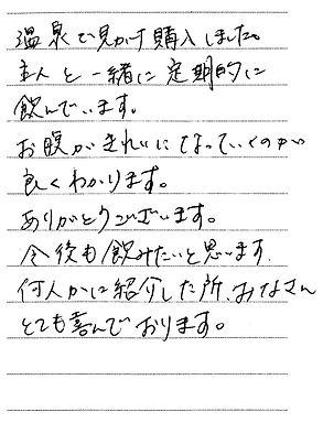 福岡県 西之原さん.jpg