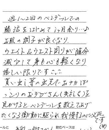 0708 兵庫県 ゆかぴーさん.jpg