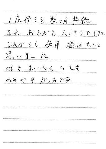 0916 神奈川県 上村さん.jpg