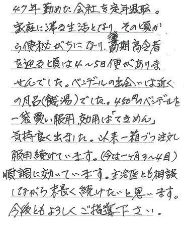 福岡県 飯田さん.jpg