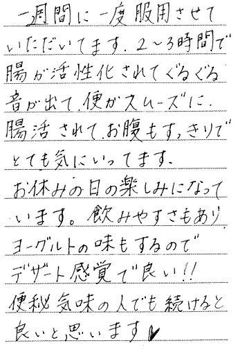千葉県 稲垣さん.jpg