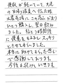 千葉県 伊澤さん 50代 男性.jpg