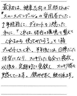 高知県 西村さん.jpg