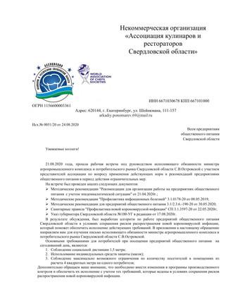 ПИСЬМО ПРЕДПРИЯТИЯМ ОБЩЕСТВЕННОГО ПИТАНИЯ ОТ 24.08.2020