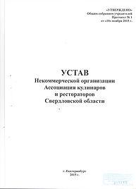 УСТАВ_1.jpg