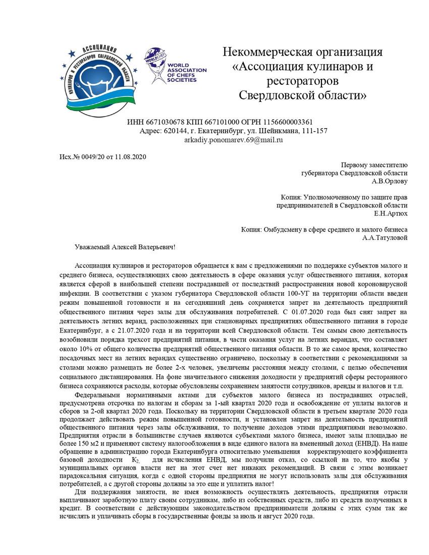 ПИСЬМО ОТ АССОЦИАЦИИ 11.08.2020