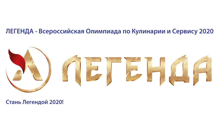 ЛЕГЕНДА - Всероссийская Олимпиада по Кулинарии и Сервису 2020