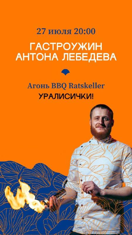 Фестиваль Уралисички!