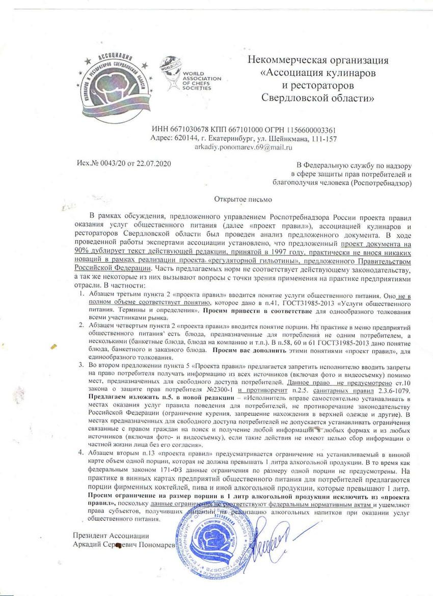 ПИСЬМО АССОЦИАЦИИ В РОСПОТРЕБНАДЗОР ОТ 22.07.2020