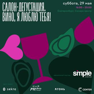 Вино, я люблю тебя!