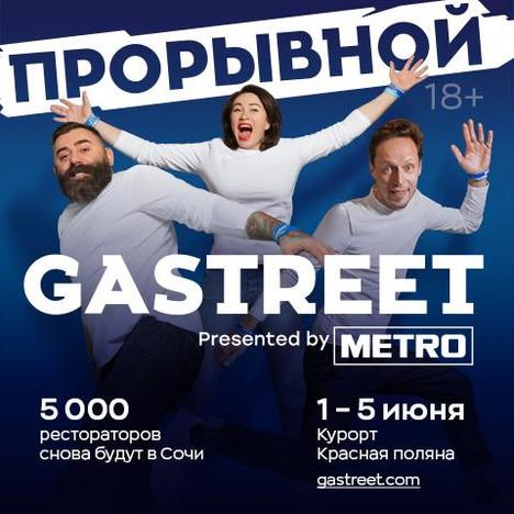 5000 рестораторов снова будут в Сочи на Gastreet 2021