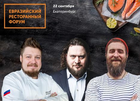 В Екатеринбурге вновь пройдёт Евразийский Ресторанный Форум