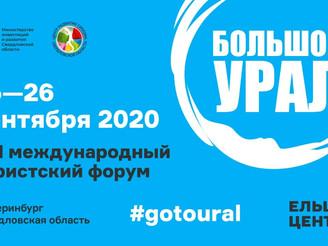 БОЛЬШОЙ УРАЛ 2020/ 25-26 СЕНТЯБРЯ В ЕЛЬЦИН ЦЕНТРЕ
