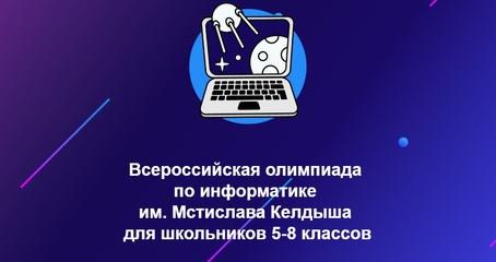 Результаты Всероссийской олимпиады по информатике им. Мстислава Келдыша