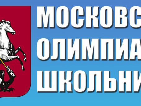 Московская Олимпиада Школьников по робототехнике