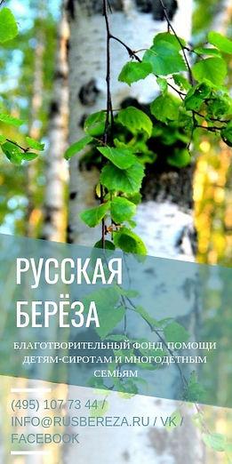 РУССКАЯ БЕРЕЗА (1).jpg