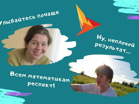 Призеры XV Заочного конкурса учителей по математике
