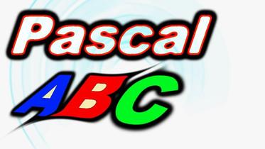 Маленькое погружение в программу на Pascal ABC