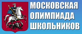 Московская олимпиада школьников по информатике