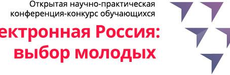 """Конференция """"Электронная Россия: выбор молодых"""""""