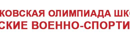 Московская кадетская олимпиада