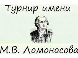Турнир Ломоносова