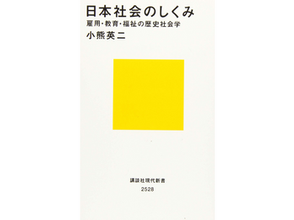 【書評】日本社会のしくみ 雇用・教育・福祉の歴史社会学